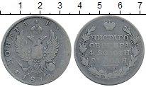 Изображение Монеты 1801 – 1825 Александр I 1 рубль 1812 Серебро VF