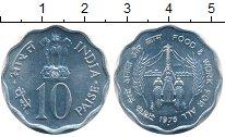 Изображение Монеты Индия 10 пайс 1976 Алюминий UNC- ФАО