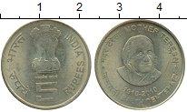 Изображение Монеты Индия 5 рупий 2010 Латунь UNC- Мать Тереза. 100 лет