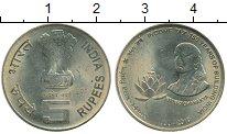 Изображение Монеты Индия 5 рупий 2010 Латунь UNC- 150 - летие  строите