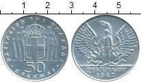 Изображение Монеты Греция 50 драхм 1967 Серебро XF