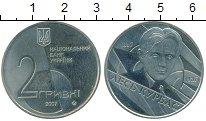 Изображение Монеты Украина 2 гривны 2007 Медно-никель UNC- Лесь Курбас