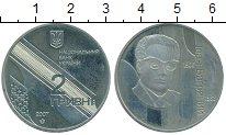 Изображение Монеты Украина 2 гривны 2007 Медно-никель UNC- Иван Багряный