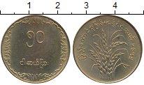 Изображение Монеты Бирма 50 пайс 1975 Латунь XF