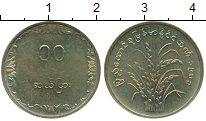 Изображение Монеты Бирма 10 пайс 1983 Латунь XF