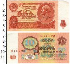 Изображение Банкноты СССР 10 рублей 1961  XF+