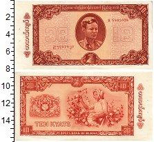 Изображение Банкноты Бирма 10 кьят 1965  XF