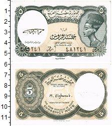 Продать Банкноты Египет 5 пиастров 1997