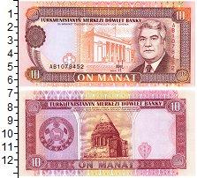 Изображение Банкноты Туркменистан 10 манат 1993  UNC