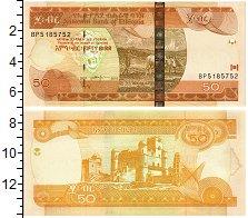Изображение Банкноты Эфиопия 50 бирр 2015  UNC