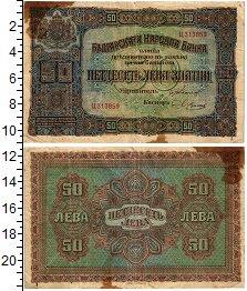Изображение Банкноты Болгария 50 лев 1917  VF