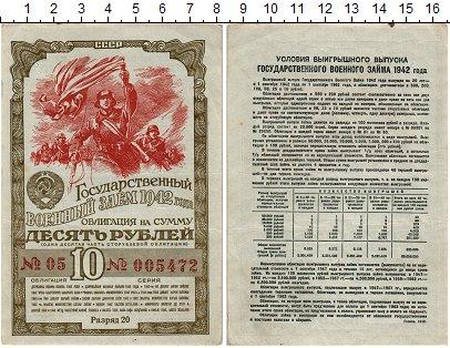 Изображение Банкноты СССР 10 рублей 1942  XF