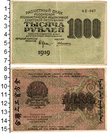 Изображение Банкноты РСФСР 1000 рублей 1919  XF