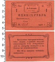 Изображение Банкноты Гражданская война 1 рубль 1920  UNC