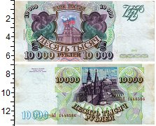 Изображение Банкноты Россия 10000 рублей 1993  XF Выпуск 1994 года