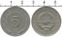 Изображение Дешевые монеты Югославия 5 динар 1972 CuNiZn XF-
