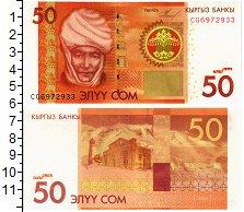 Изображение Банкноты Киргизия 50 сомов 2009  UNC