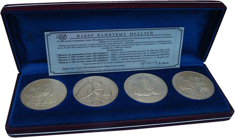 Изображение Подарочные монеты СНГ Россия 300 лет основания Санкт-петербурга 2003 Латунь UNC