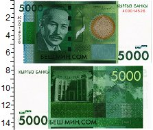 Изображение Банкноты Киргизия 5000 сом 2016  UNC