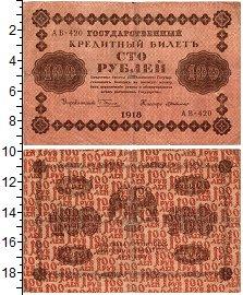 Изображение  Россия РСФСР 100 рублей 1918