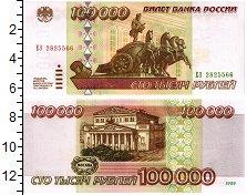 Изображение Банкноты Россия 100000 рублей 1995  UNC