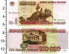 Изображение Банкноты Россия 100000 рублей 1995  UNC-