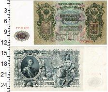 Изображение Банкноты 1894 – 1917 Николай II 500 рублей 1912  UNC-