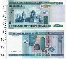 Изображение Банкноты Беларусь 50000 рублей 2000  UNC