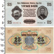 Изображение Банкноты Монголия 25 тугриков 1955  UNC