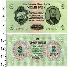 Изображение Банкноты Монголия 3 тугрик 1955  UNC