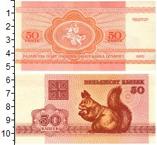 Изображение Банкноты Беларусь 50 копеек 1992  UNC Белочка