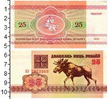 Изображение Банкноты Беларусь 25 рублей 1992  UNC Лось.