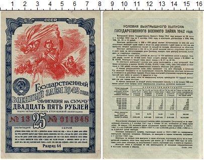 Изображение Банкноты СССР 25 рублей 1942  XF