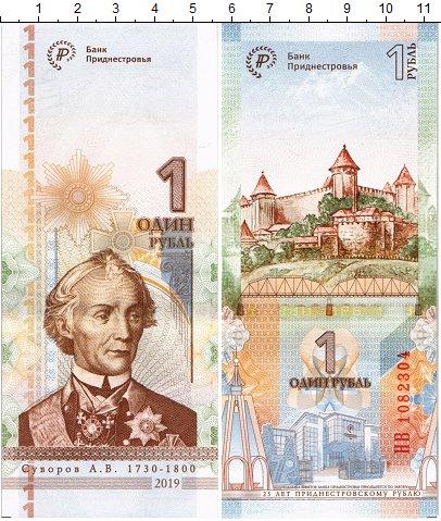 Изображение Банкноты Приднестровье 1 рубль 2019  UNC