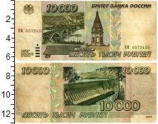 Изображение Банкноты Россия 10000 рублей 1995  VF