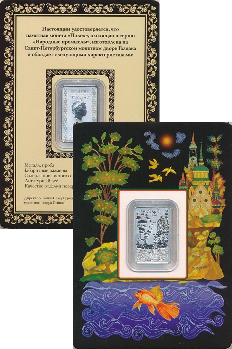 Изображение Подарочные монеты Токелау 2 доллара 2014 Серебро Prooflike
