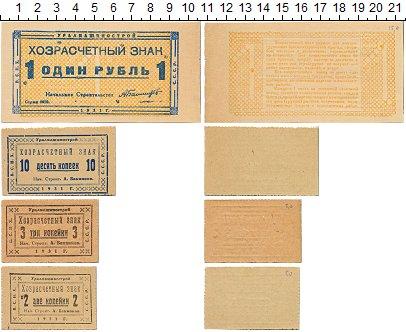 Изображение Банкноты СССР Набор из 4 бон 1931  UNC