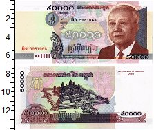 Изображение Банкноты Камбоджа 50000 риэль 2001  UNC