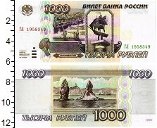 Изображение Банкноты Россия 1000 рублей 1995  UNC Владивосток. Морской
