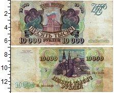 Изображение Банкноты Россия 10000 рублей 1993  VF Выпуск 1994 года