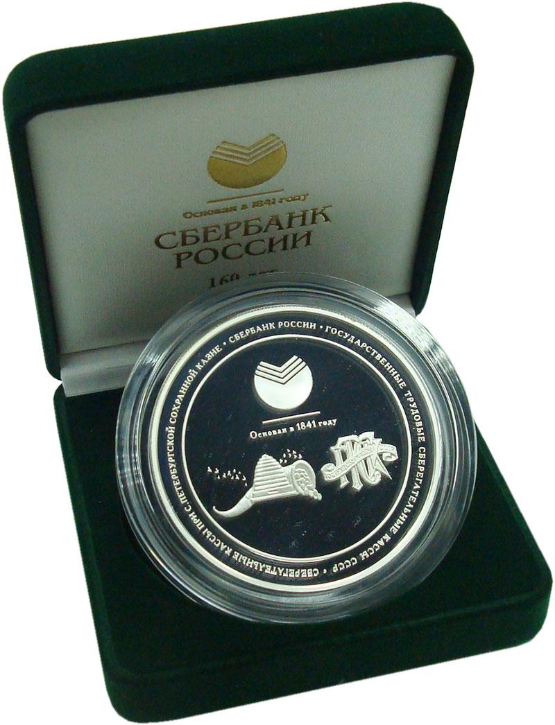 Изображение Подарочные монеты Россия Медаль 2001 Серебро Proof