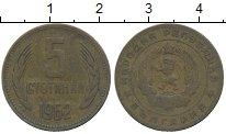 Изображение Дешевые монеты Болгария 5 стотинок 1962 Латунь XF-