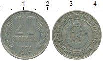 Изображение Дешевые монеты Болгария 20 стотинок 1974 Медно-никель XF