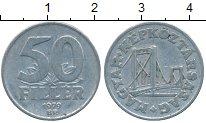 Изображение Дешевые монеты Венгрия 50 филлеров 1979 Алюминий VF