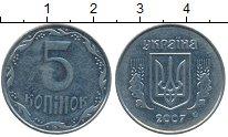 Изображение Дешевые монеты Украина 5 копеек 2007 Медно-никель XF