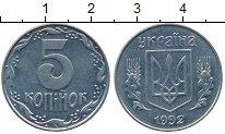 Изображение Дешевые монеты Украина 5 копеек 1992 Медно-никель XF