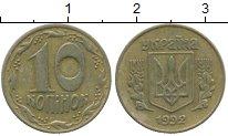 Изображение Дешевые монеты Украина 10 копеек 1992 Латунь XF