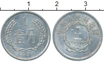 Изображение Дешевые монеты Китай 1 фынь 1958 Алюминий VF+