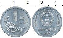 Изображение Дешевые монеты Китай 1 джао 1993 Алюминий XF