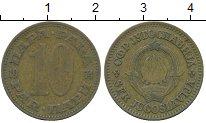 Изображение Дешевые монеты Югославия 10 пар 1974 Латунь XF-